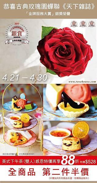 古典玫瑰園-天下雜誌-金牌服務大賞-銀獎榮譽