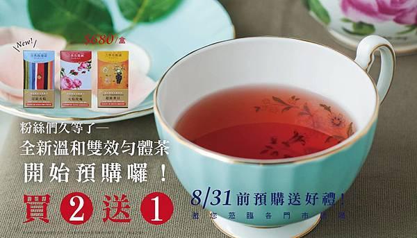 2015雙效勻體茶