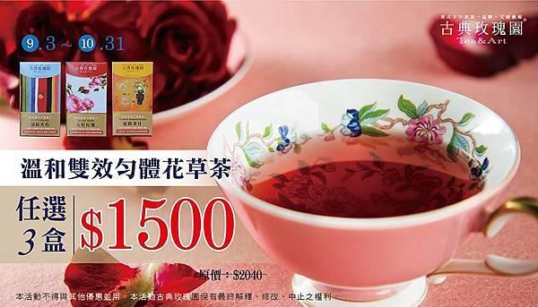 古典玫瑰園-全新一代溫和雙效勻體花草茶
