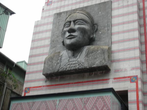 泰雅族文物館
