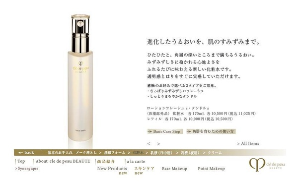肌膚之鑰化妝水.JPG