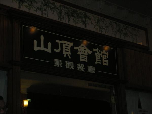 晚餐這裡吃