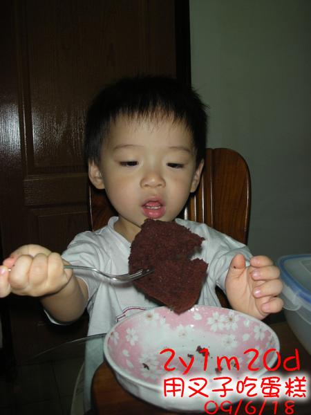 用叉子吃蛋糕