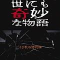 世界奇妙物语2013年秋季特别篇.jpg