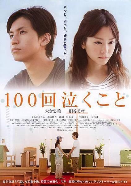 100回泣くこと.JPG