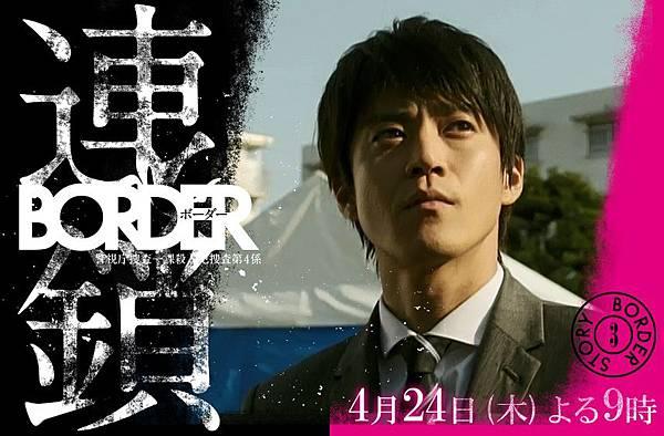 BORDER 03