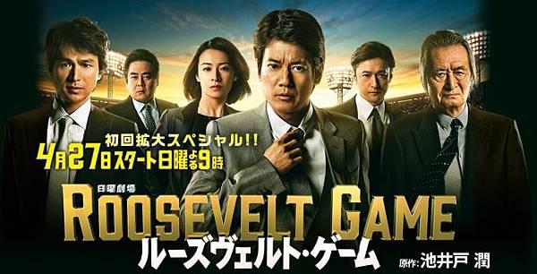 ROOSEVELT GAME.JPG