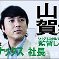 青之炎 EP01