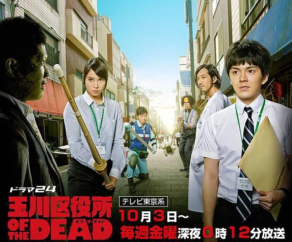 玉川區役所 OF THE DEAD