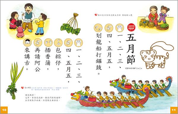 幼二中班下學期05-五月節p10-.jpg