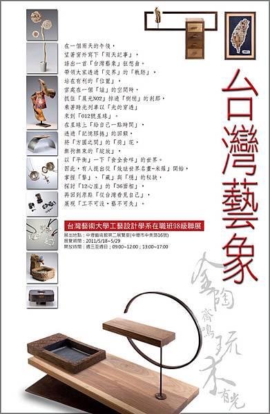 台灣藝象-1.jpg