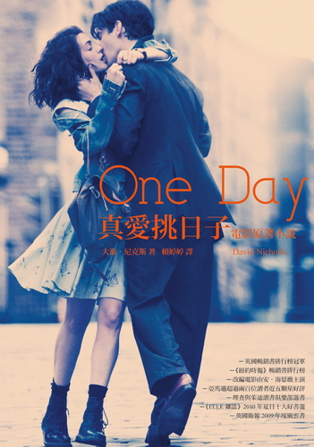 ONE DAY(真愛挑日子).JPG