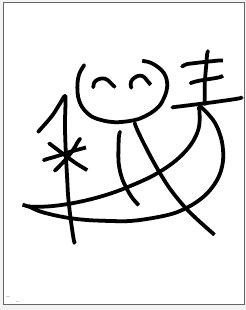 倪采青簽名.jpg