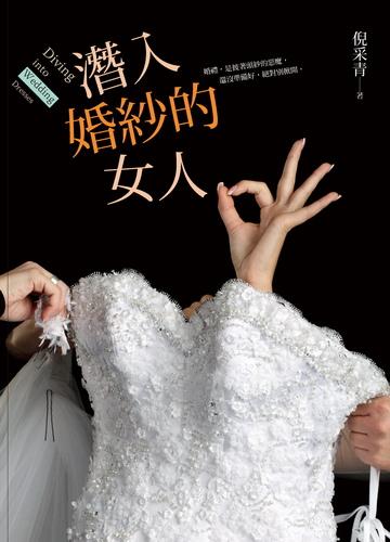 潛入婚紗的女人候選封面-直式.jpg