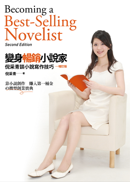 變身暢銷小說家增訂版