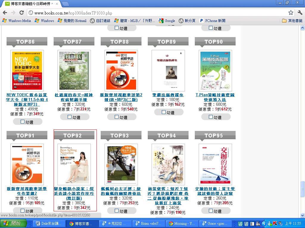 博客來即時榜20120326