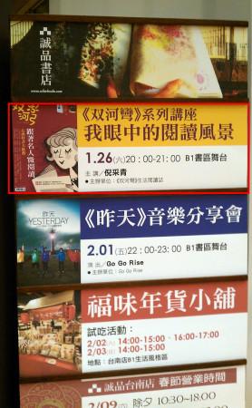 倪采青雙河彎演講台南場01