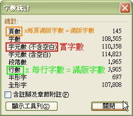 字數統計2.jpg