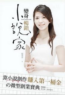 變身暢銷小說家-倪采青談小說寫作技巧.jpg