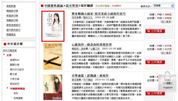 《變身暢銷小說家》暢銷榜