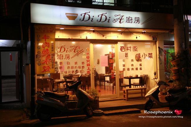 DIDIA廚房 (2).JPG