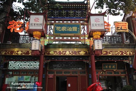 20140707北京花家怡園 (15).JPG