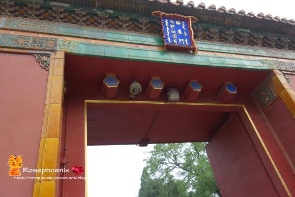 07050705雍和宮、孔廟、國子監 (5).JPG