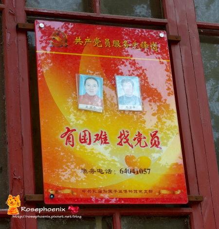 07050705雍和宮、孔廟、國子監 (25).JPG