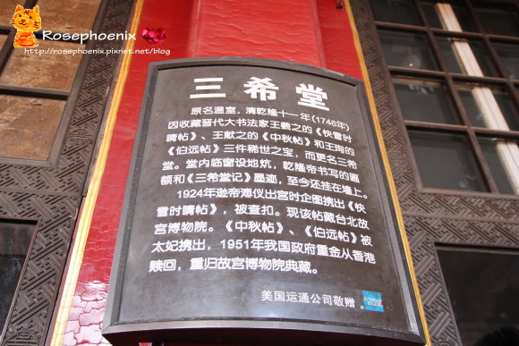 0708北京天安門、故宮 (57).JPG