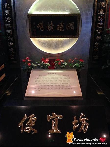 0708便宜坊烤鴨 (3).JPG