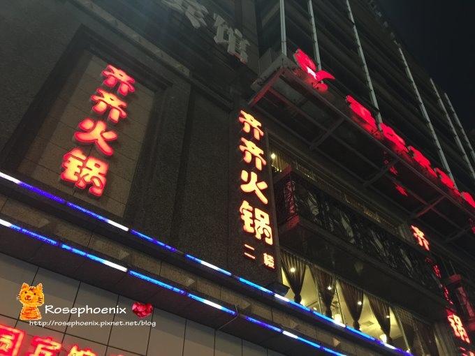 0710-重慶齊齊火鍋 (23).JPG
