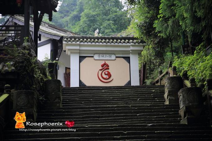 20160712-青城山、都江堰 (3).JPG