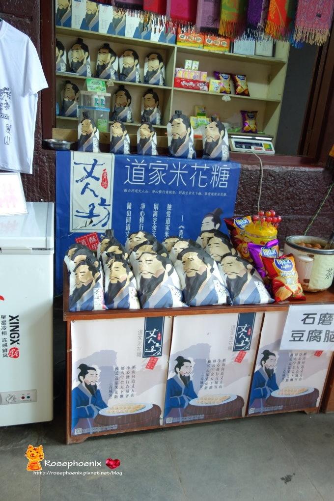 20160712-青城山、都江堰 (23).JPG