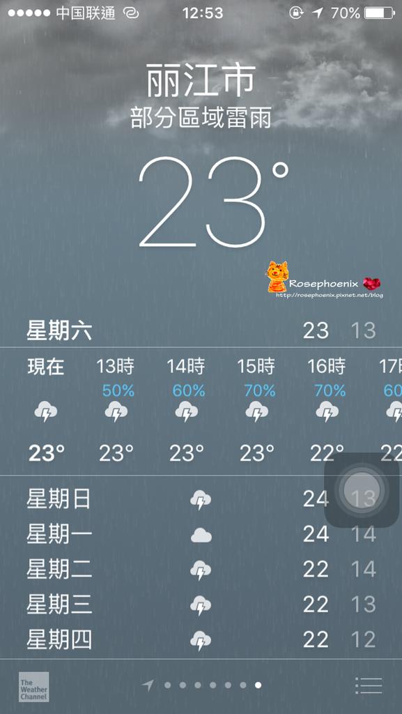 0716-麗江 (1).PNG