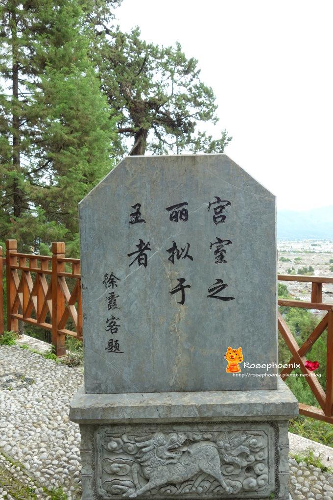 2016S0717-麗江 (32).JPG