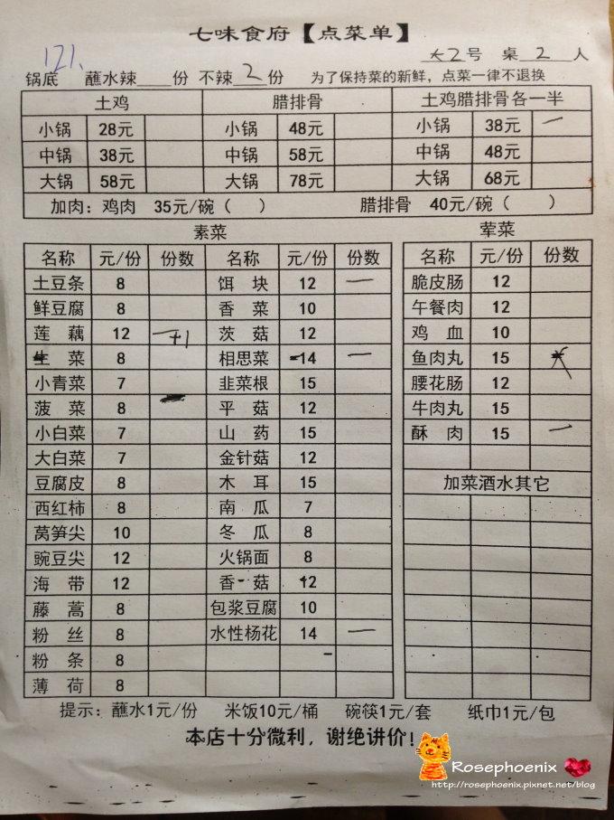 2016S0717-麗江 (55).JPG