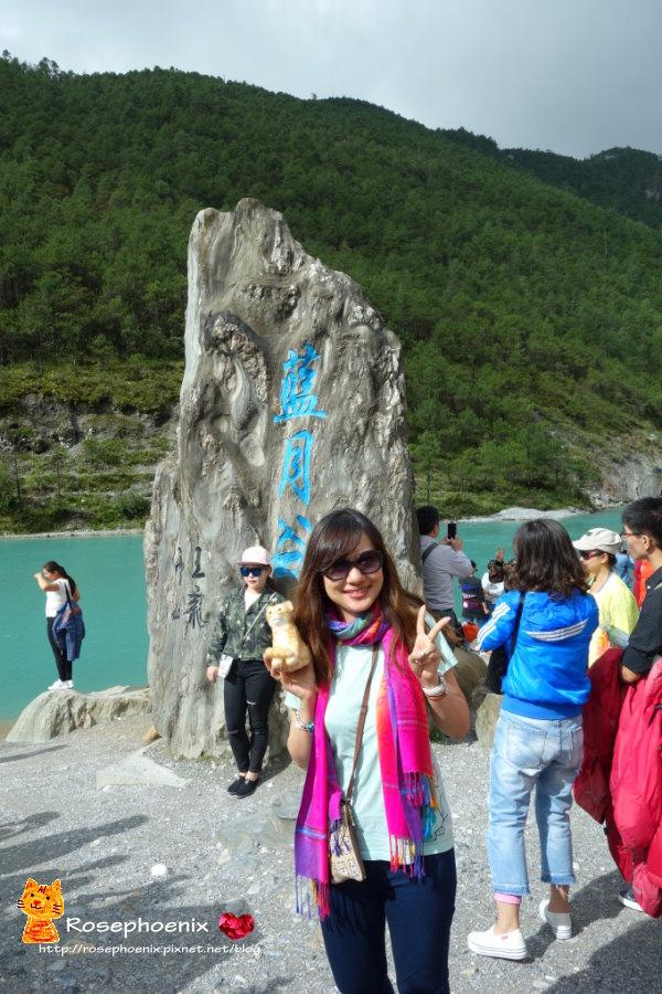 20160720-玉龍雪山、藍月谷 (28).JPG