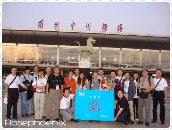 0826-蘭州機場合影.JPG