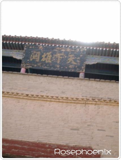 0830- 嘉峪關 (6).jpg