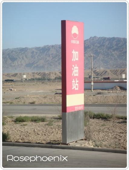 0831-加油站.jpg