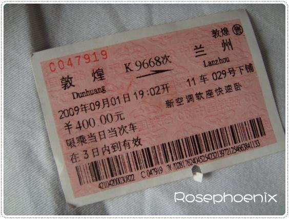 0902- 敦煌-蘭州特快車車票.JPG