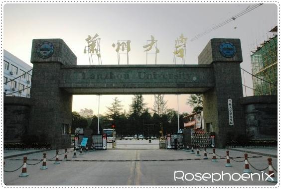 0826-蘭州大學校本部   (本科遷往榆中縣).jpg