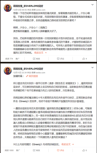 FireShot Capture 61 - 荊棘玫瑰_求OVERLORD同好的微博_微博_ - https___www.weibo.com_3568517975_profile.png