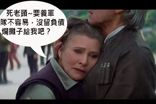 Star-Wars-the-Force-Awakens-Carrie-Fisher-Trailer-Image.jpg