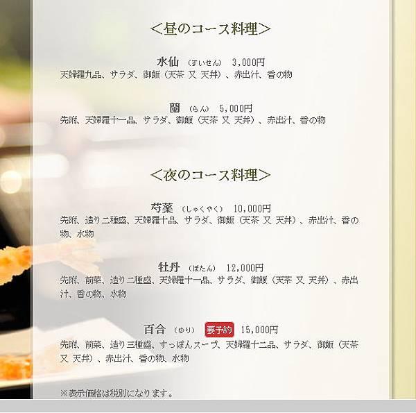 天宗menu.jpg