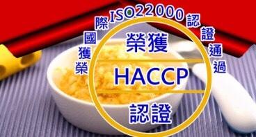 ISO22000HACCP.jpg