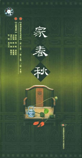 家春秋(1995黃梅電視劇).jpg