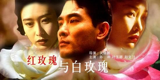 紅玫瑰與白玫瑰(電影).JPG