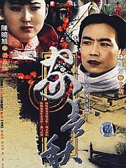 家春秋1987.jpg