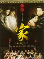 家(2007電視劇)